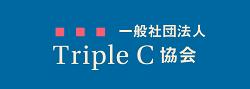 一般社団法人Triple C協会