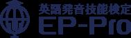 英語発音技能検定 EP-Pro